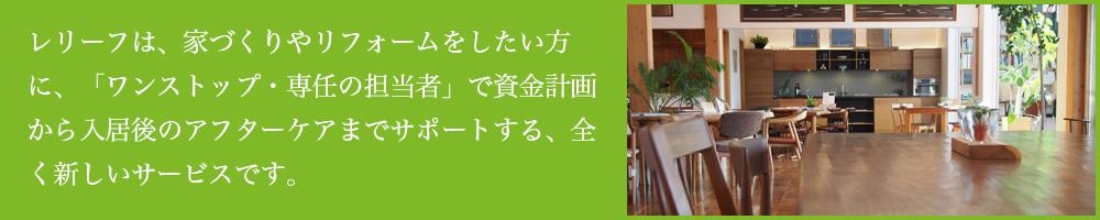 レリーフはあなたの人生設計に合った家づくりを「ワンストップ・専任の担当者」で支援する全く新しいサービスです。