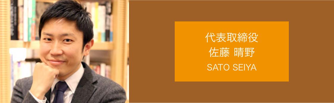 代表取締役 佐藤晴野