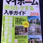 【レンタルブック】2016年度版の新刊続々入荷中!!【貸します】