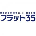 フラット35 4月の金利のお知らせ【史上最低金利更新】