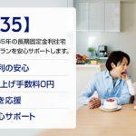 【史上最低金利更新!!】フラット35 7月の金利のお知らせ