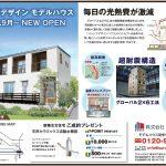 【ZEHに準拠したモデルハウス】提携工務店のスルガ建設さんのモデルハウスが完成間近!!