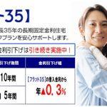 【史上最低金利更新!!】フラット35 8月の金利のお知らせ