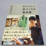 【あたらしい家づくりの教科書】話題の家づくりの新刊あり〼